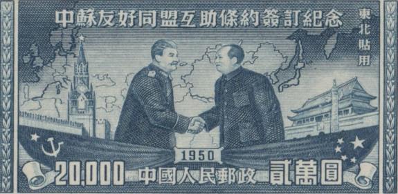 Timbre chinois commémorant le rapprochement sino-soviétique
